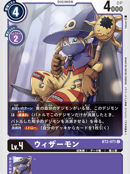 BT2-071 Wizardmon (C)