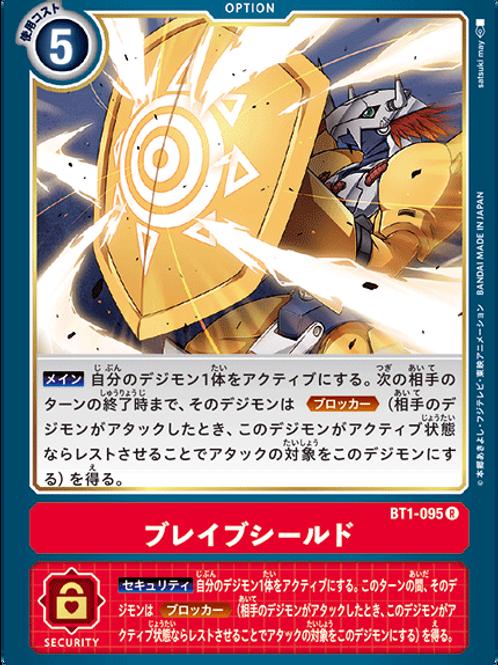 Rare BT1-095 Brave Shield