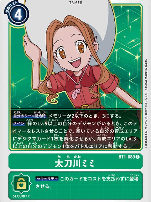 Rare BT1-089 Tachikawa Mimi