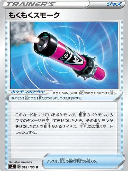 Billowering Smoke 158/189 UC