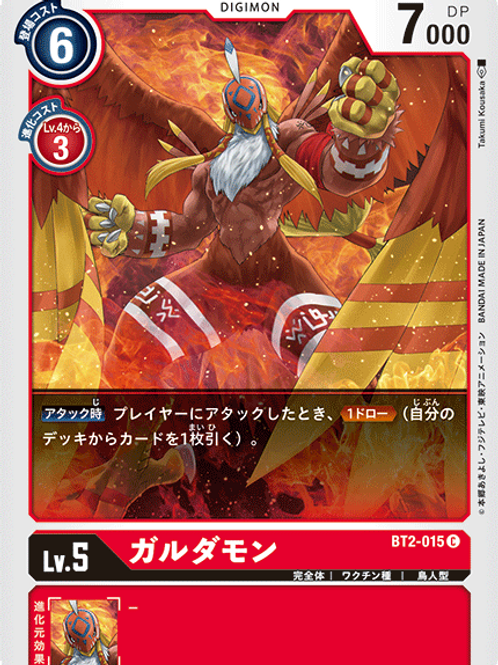 BT2-015 Garudamon (C)