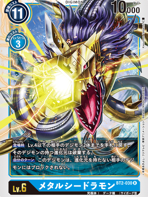 BT2-030 Metalseadramon (R)