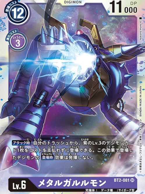 BT2-081 Metalgarurumon (SR)
