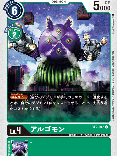 BT2-045 Argomon (U)
