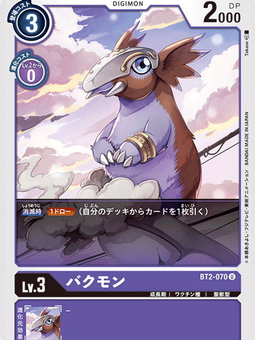 BT2-070 Bakumon (U)