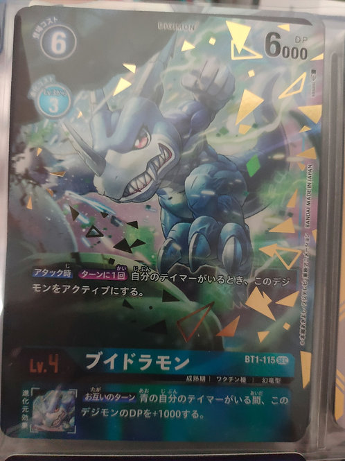 Parallel Secret Rare BT1-115 Veedramon