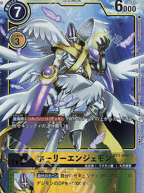 BT1-060 Holyangemon Parallel Super Rare