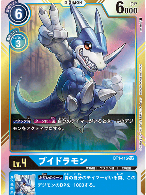 Secret Rare BT1-115 Veedramon