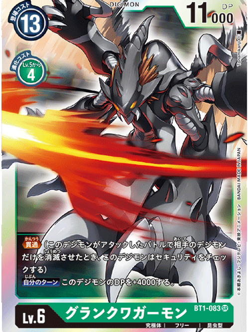 Super Rare BT1-083 Grankuwagamon