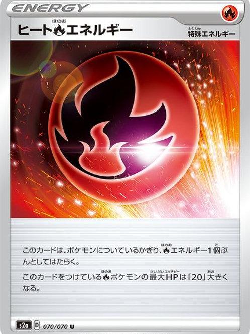 Heat Energy 174/189 UC
