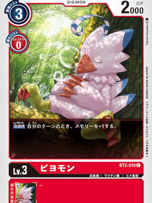 BT2-010 Piyomon (C)