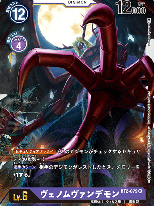 BT2-079 VenomVamdemon (R)