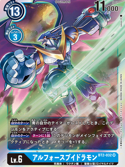 BT2-032 Ulforceveedramon (SR)