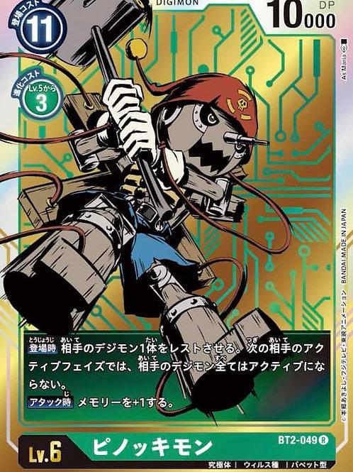 BT2-049 Pinochimon (R-P)