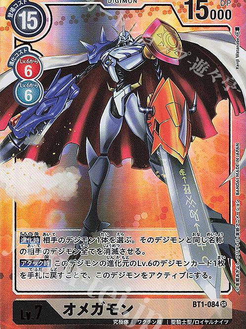 BT1-084 Omegamon Parallel Super Rare