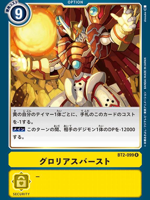BT2-099 Glorious Burst (R)
