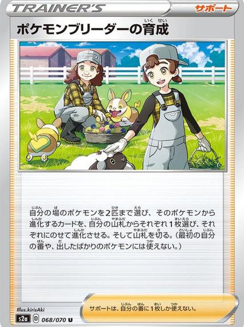 Pokemon Breeder's Nurturing 166/189 UC / 188/189 FA / 195/189 HR