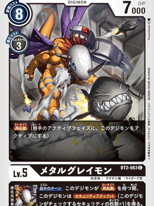 BT2-063 Metalgreymon (C)
