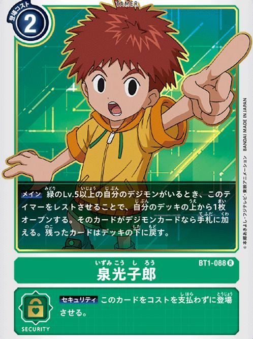 Rare BT1-088 Izumi Koushiro