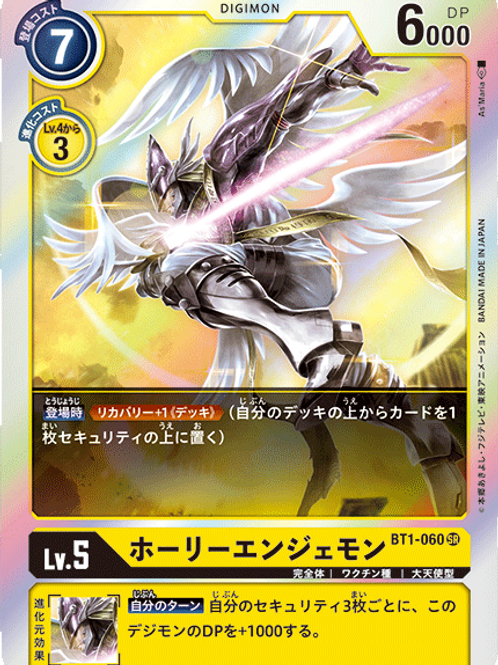 Super Rare BT1-060 Holyangemon