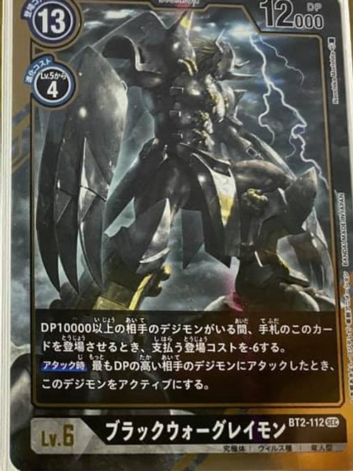 BT2-112 BlackWarGreymon (SEC-P)