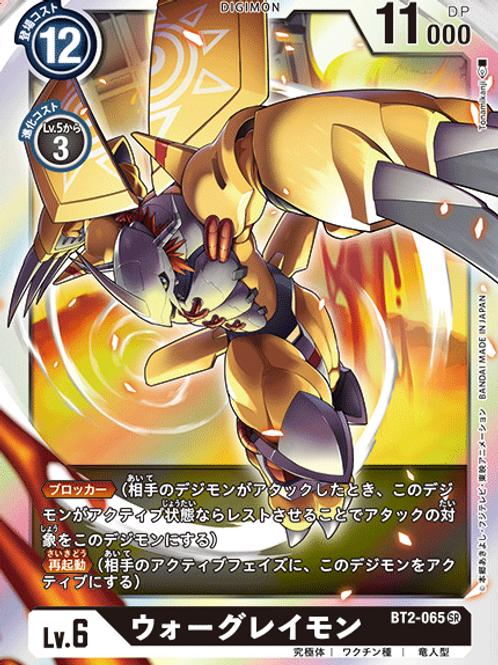 BT2-065 WarGreymon (SR)