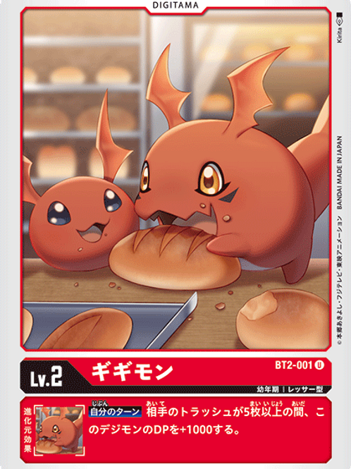 BT2-001 Gigimon (U)