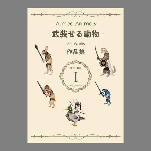作品集「武装せる動物 歩兵・騎兵Ⅰ No.01~20」