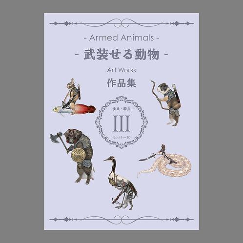 作品集「武装せる動物 歩兵・騎兵Ⅲ No.41~60」