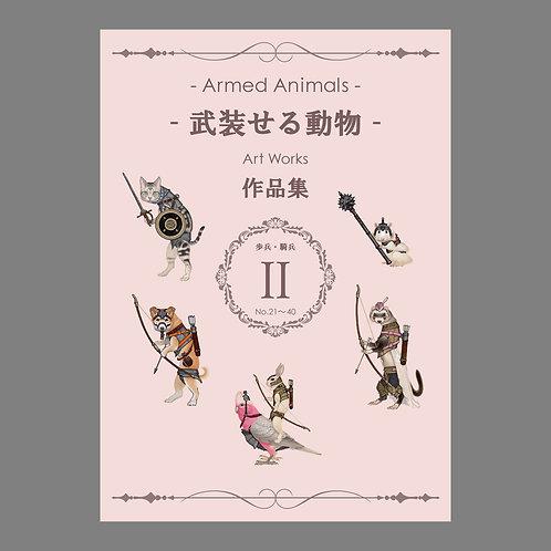 作品集「武装せる動物 歩兵・騎兵Ⅱ No.21~40」