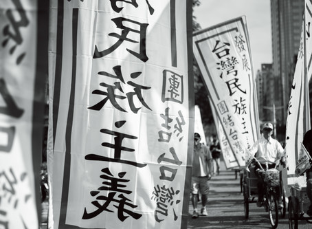 散記 | 振魂護國 史明畢業典禮 - 與史明歐里桑再走一段台灣路
