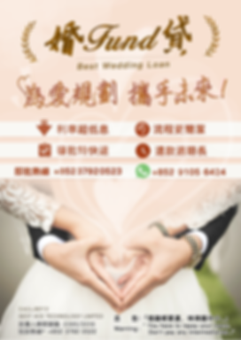 weddingloan_front.png