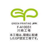 グリーンプリンティング工場の認定