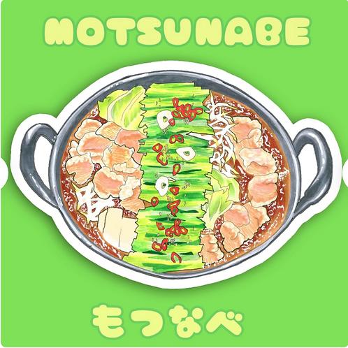Motsunabe もつ鍋 Sticker