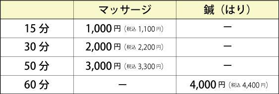 料金表_20191001.jpg