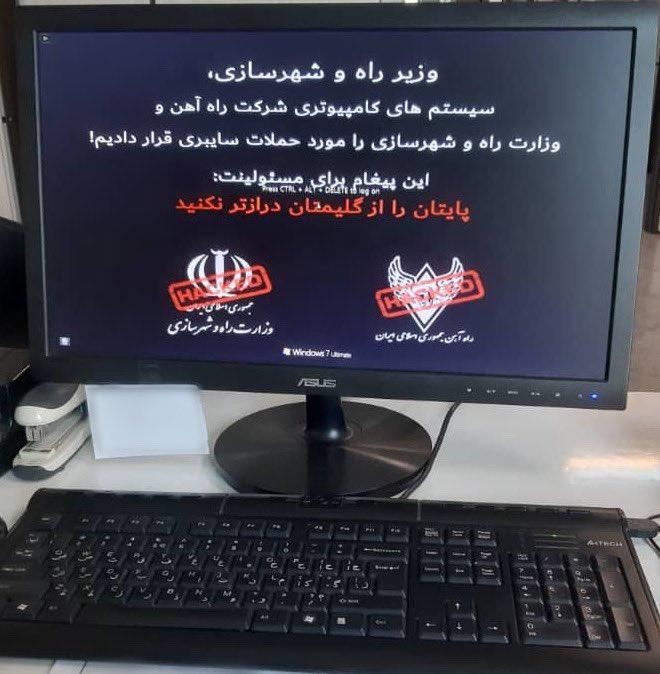 """""""Atacamos os sistemas de informática da Companhia Ferroviária e do Ministério de Estradas e Desenvolvimento Urbano"""" - Mensagem deixada por hackers. Fonte: CPR"""