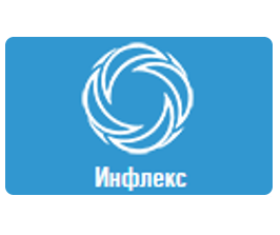 инфлекс.png