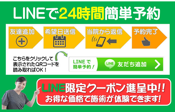LINEばなー.png