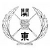 関東鍼灸専門学校