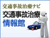 交通事故治療情報館