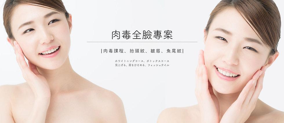 台中醫美 東京小野醫美診所