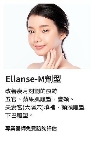 6-1Ellanse-M劑型.jpg