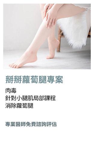 2-3肉毒消除蘿蔔腿.jpg