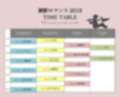 御影ロマンス2019 タイムテーブル.jpg