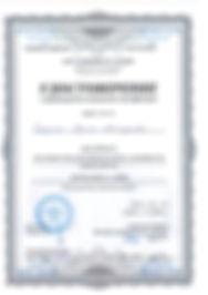 удостоверение СанктПетербург.JPG