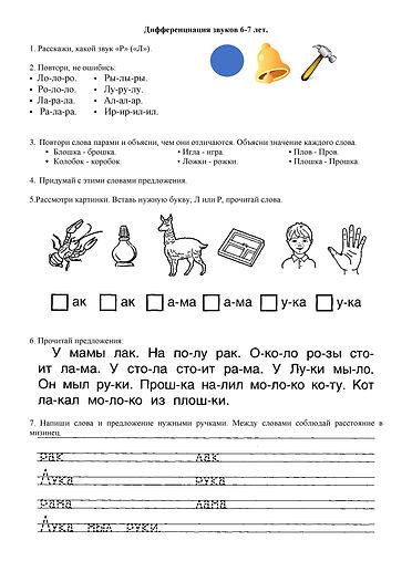 Задание Дифференциация Звуков Р-Л 6-7 ле