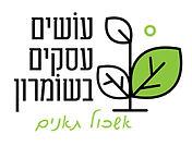 עושים עסקים אשכול תאנים-לוגו.jpg