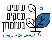 לוגו פורום עסקים_עץ אפרים_שערי תקווה.jpg