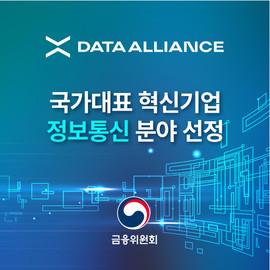 혁신 성장을 이끌어 갈 국가 대표 혁신 기업 선정!(과학기술정보통신부-정보통신분야)