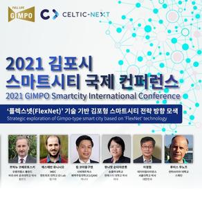 2021 김포시 스마트시티 국제 컨퍼런스 참석